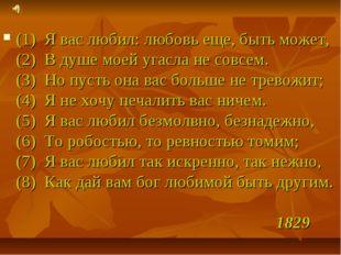 (1) Я вас любил: любовь еще, быть может, (2) В душе моей угасла не совсем. (З