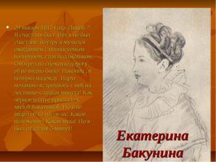 """Екатерина Бакунина 29 января 1815 года .Лицей. """" Я счастлив был! Нет я не был"""