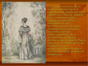 Екатерина Бакунина часто навещала брата и всегда приезжала на лицейские балы