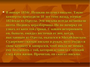 В январе 1834г. Пушкин получил письмо. Такие конверты приходили 10 лет тому н