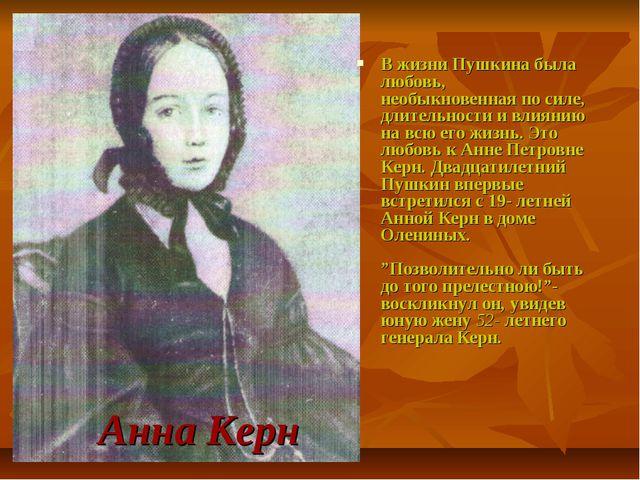 Анна Керн В жизни Пушкина была любовь, необыкновенная по силе, длительности и...