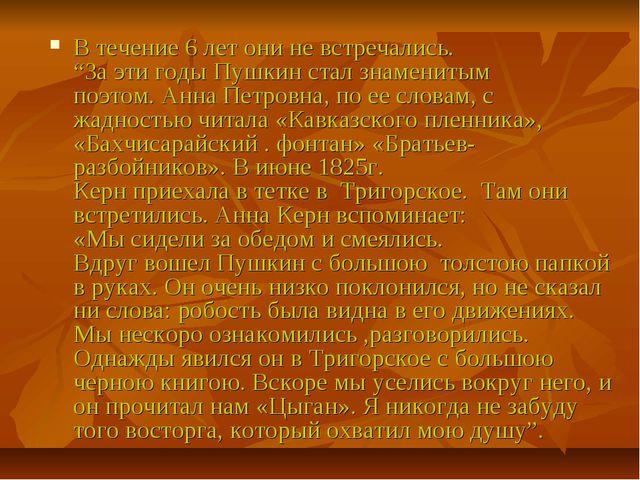 """В течение 6 лет они не встречались. """"За эти годы Пушкин стал знаменитым поэто..."""