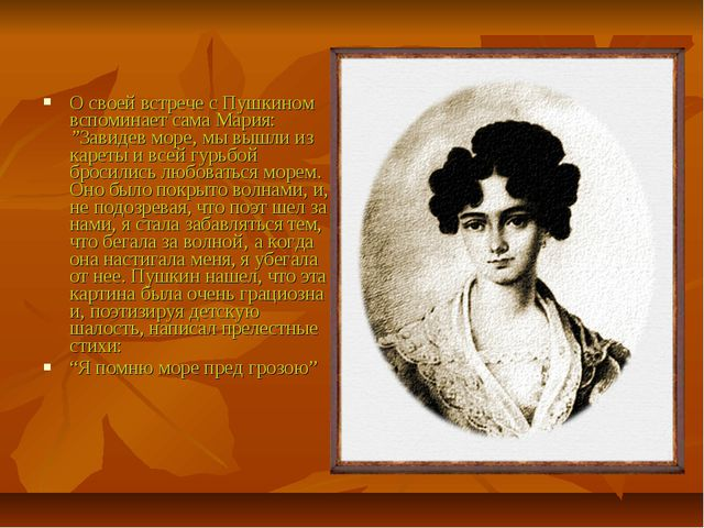 """О своей встрече с Пушкином вспоминает сама Мария: """"3авидев море, мы вышли из..."""