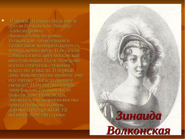 Зинаида Волконская В жизни Пушкина была еще и другая Волконская- Зинаида Алек...