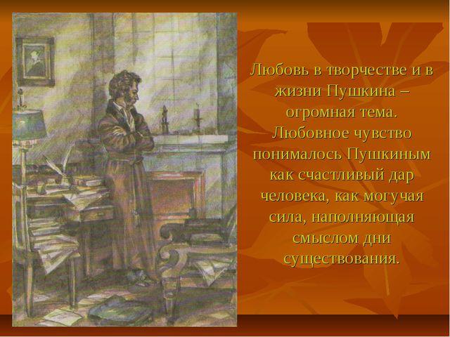 Любовь в творчестве и в жизни Пушкина – огромная тема. Любовное чувство поним...