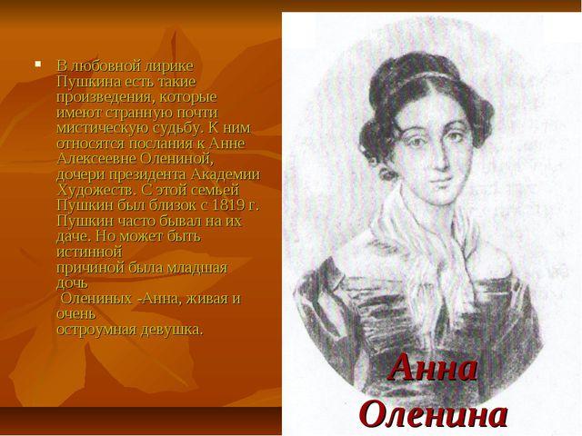 Анна Оленина В любовной лирике Пушкина есть такие произведения, которые имеют...