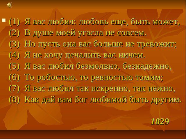 (1) Я вас любил: любовь еще, быть может, (2) В душе моей угасла не совсем. (З...