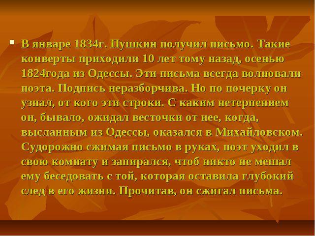 В январе 1834г. Пушкин получил письмо. Такие конверты приходили 10 лет тому н...