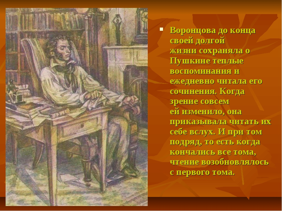 Воронцова до конца своей долгой жизни сохраняла о Пушкине теплые воспоминания...