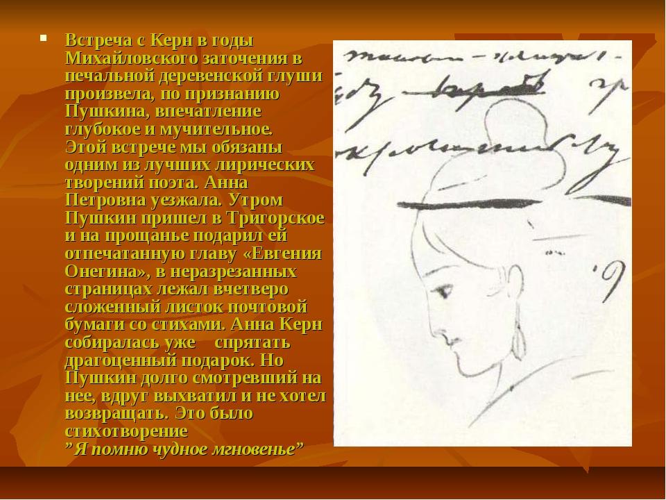Встреча с Керн в годы Михайловского заточения в печальной деревенской глуши...