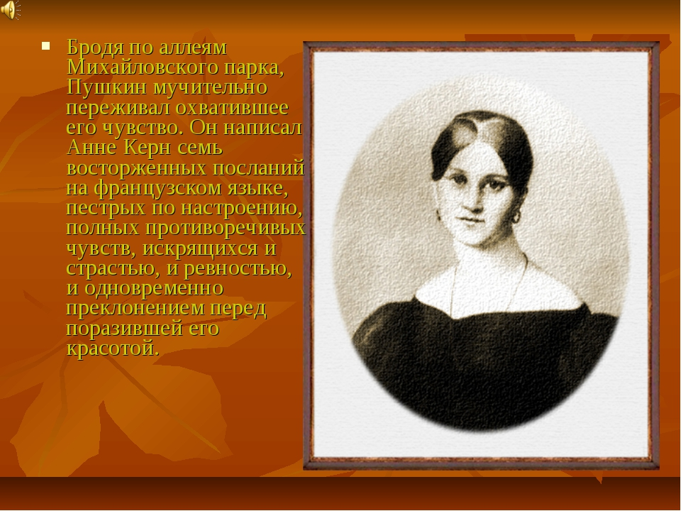 Бродя по аллеям Михайловского парка, Пушкин мучительно переживал охватившее е...