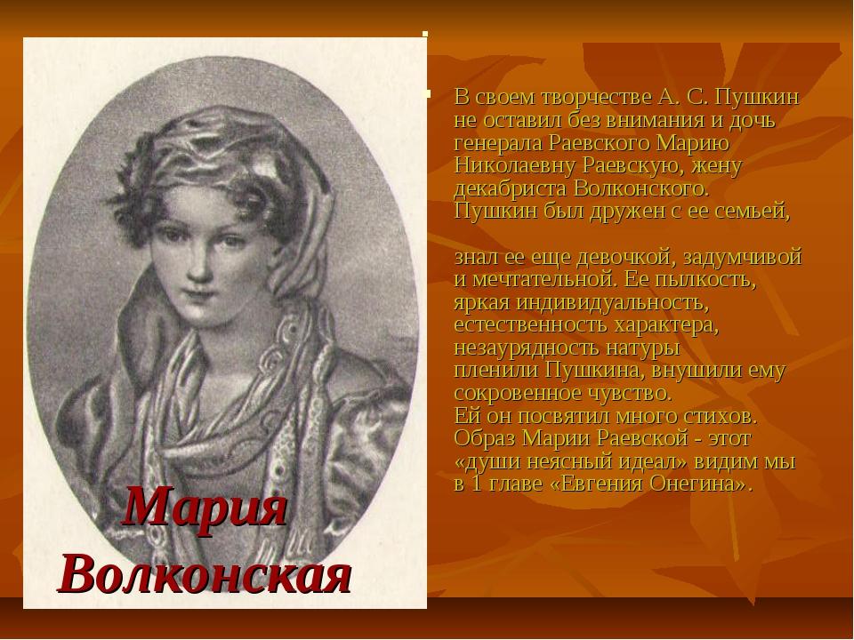 Мария Волконская В своем творчестве А. С. Пушкин не оставил без внимания и до...