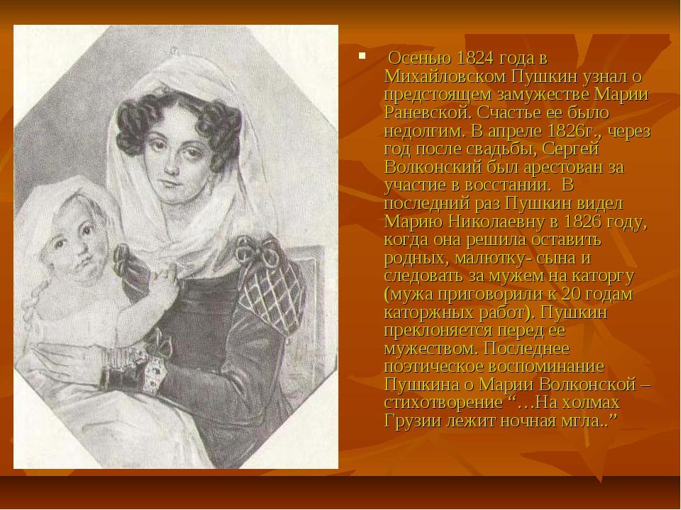 Осенью 1824 года в Михайловском Пушкин узнал о предстоящем замужестве Марии...