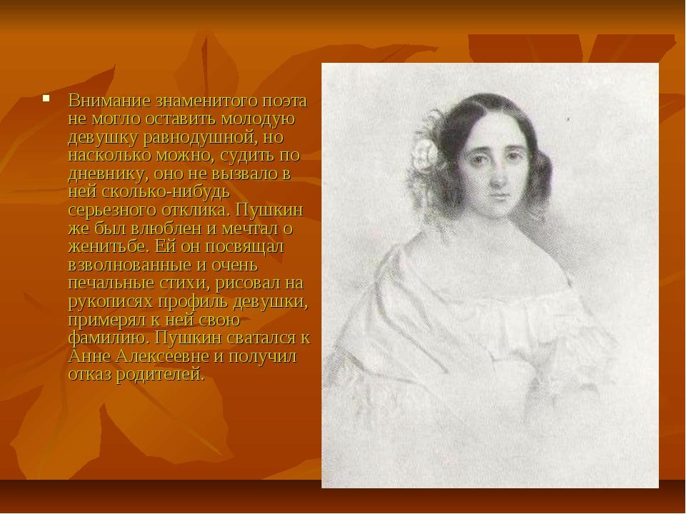 Внимание знаменитого поэта не могло оставить молодую девушку равнодушной, но...
