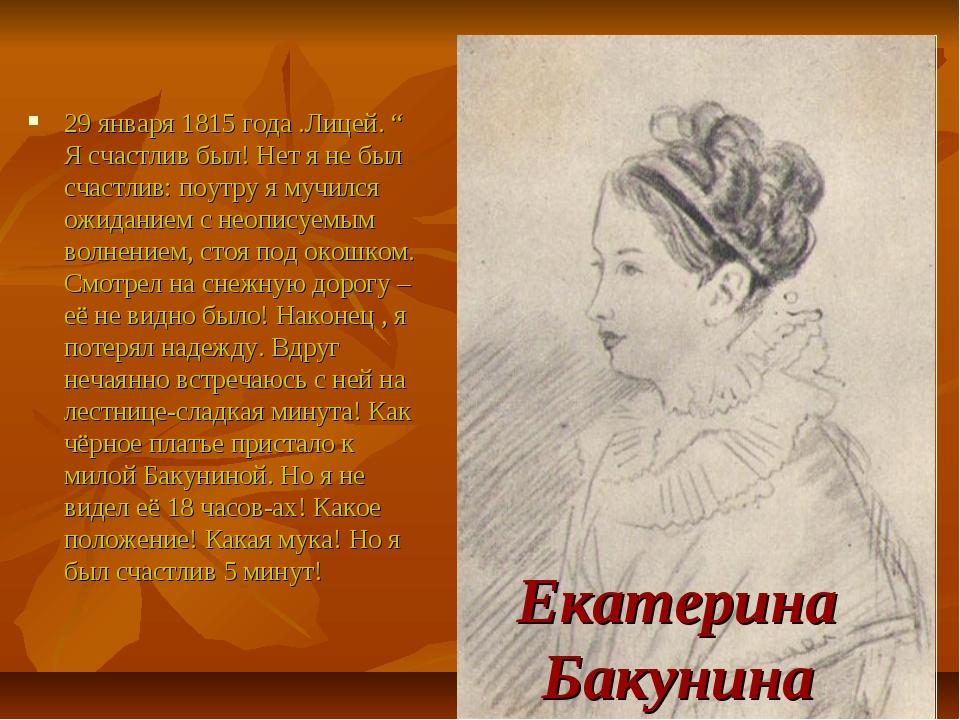 """Екатерина Бакунина 29 января 1815 года .Лицей. """" Я счастлив был! Нет я не был..."""