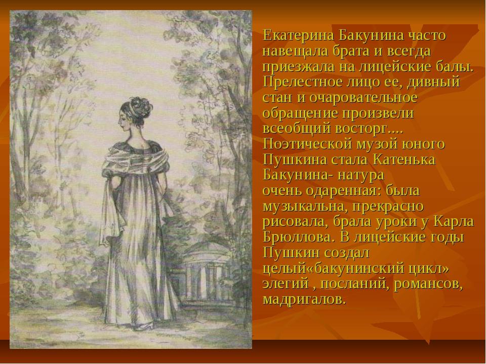 Екатерина Бакунина часто навещала брата и всегда приезжала на лицейские балы...