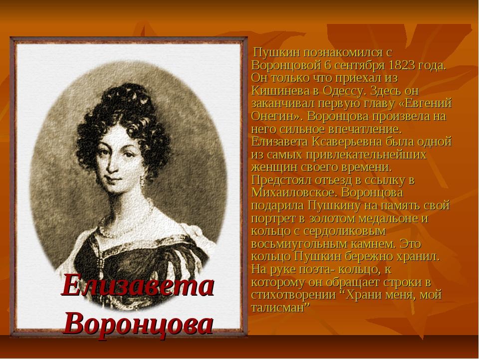 Елизавета Воронцова Пушкин познакомился с Воронцовой 6 сентября 1823 года. Он...