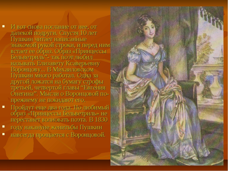 И вот снова послание от нее, от далекой подруги. Спустя 10 лет Пушкин читает...