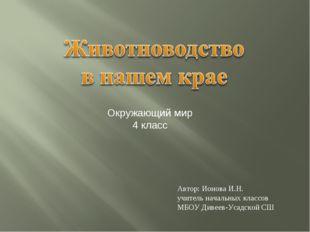 Автор: Ионова И.Н. учитель начальных классов МБОУ Дивеев-Усадской СШ Окружающ