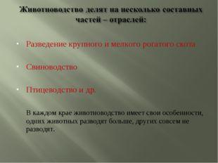 Разведение крупного и мелкого рогатого скота Свиноводство Птицеводство и др.