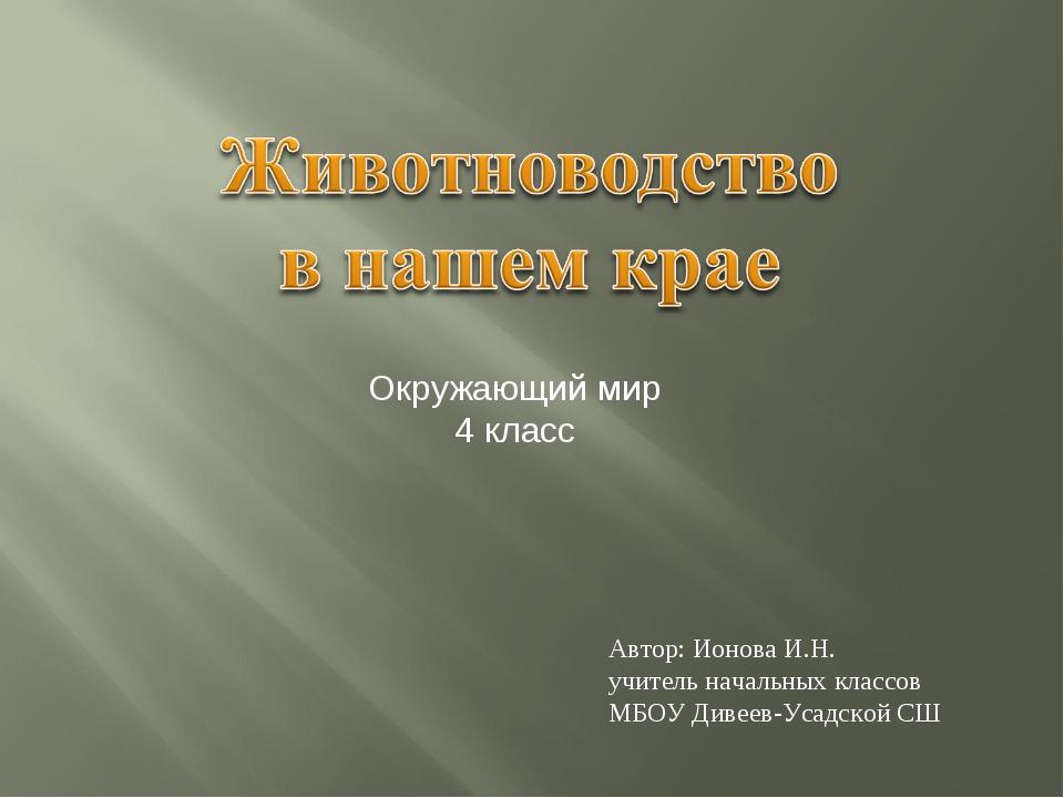 Автор: Ионова И.Н. учитель начальных классов МБОУ Дивеев-Усадской СШ Окружающ...