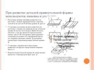 При разметке деталей прямоугольной формы используются линейка и угольник. Рас