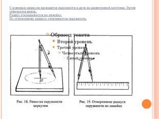 С помощью циркуля проводятся окружности и дуги на размеченной заготовке. Зате
