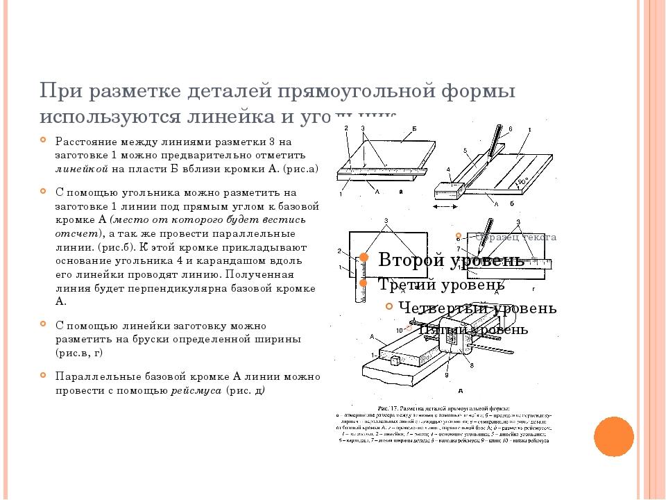 При разметке деталей прямоугольной формы используются линейка и угольник. Рас...