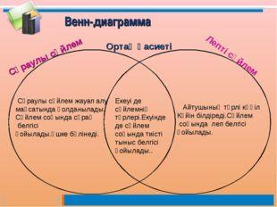 Венн-диаграмма Сұраулы сөйлем Ортақ қасиеті Сұраулы сөйлем жауап алу мақсаты