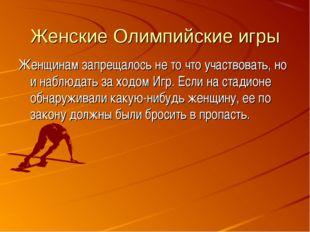 Женские Олимпийские игры Женщинам запрещалось не то что участвовать, но и наб