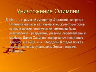Уничтожение Олимпии В 394 г. н. э. римский император Феодосий I запретил Олим