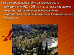 Затем и сама природа губит священное место - землетрясения 522 и 551 гг. н. э