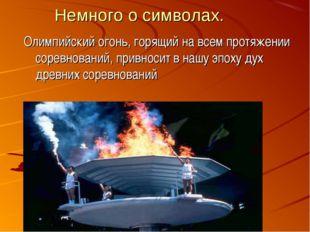 Немного о символах. Олимпийский огонь, горящий на всем протяжении соревновани