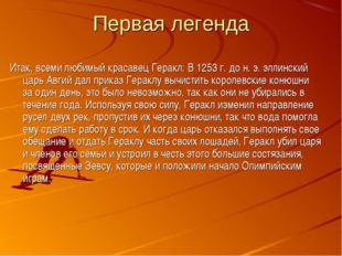 Первая легенда Итак, всеми любимый красавец Геракл: В 1253 г. до н. э. эллинс