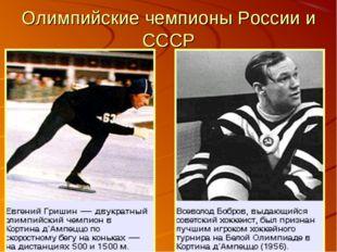 Олимпийские чемпионы России и СССР