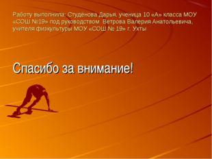 Работу выполнила: Студёнова Дарья, ученица 10 «А» класса МОУ «СОШ №19» под ру