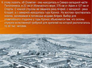 К слову сказать, об Олимпии - она находилась в Северо-западной части Пелопон