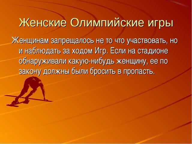 Женские Олимпийские игры Женщинам запрещалось не то что участвовать, но и наб...