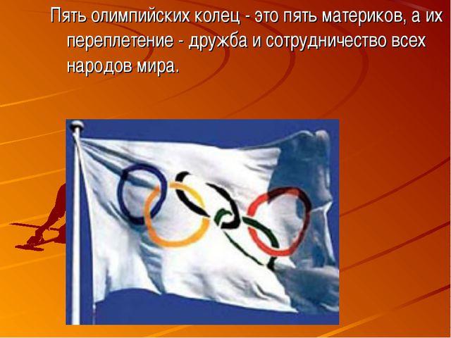 Пять олимпийских колец - это пять материков, а их переплетение - дружба и сот...