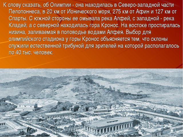 К слову сказать, об Олимпии - она находилась в Северо-западной части Пелопон...