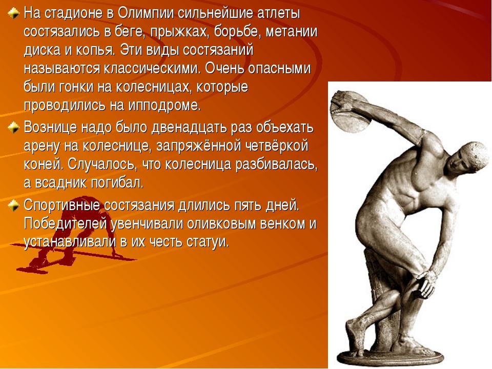 На стадионе в Олимпии сильнейшие атлеты состязались в беге, прыжках, борьбе,...