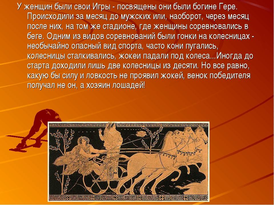У женщин были свои Игры - посвящены они были богине Гере. Происходили за меся...