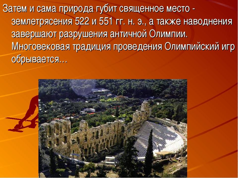 Затем и сама природа губит священное место - землетрясения 522 и 551 гг. н. э...