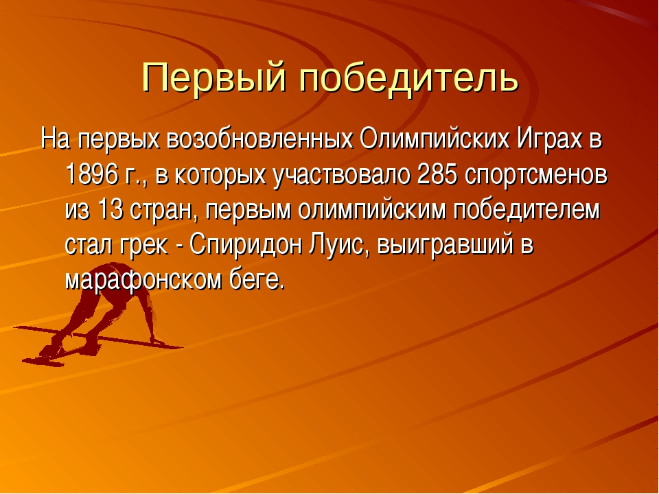 Первый победитель На первых возобновленных Олимпийских Играх в 1896 г., в кот...