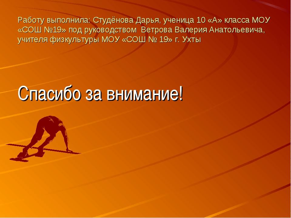 Работу выполнила: Студёнова Дарья, ученица 10 «А» класса МОУ «СОШ №19» под ру...