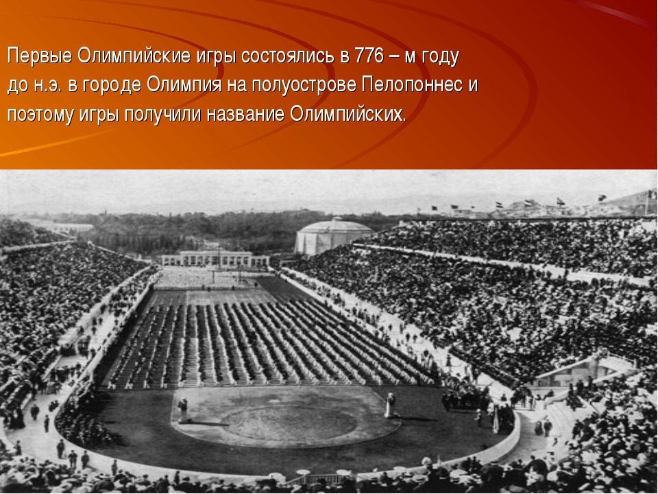 Первые Олимпийские игры состоялись в 776 – м году до н.э. в городе Олимпия на...