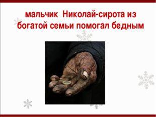 мальчик Николай-сирота из богатой семьи помогал бедным