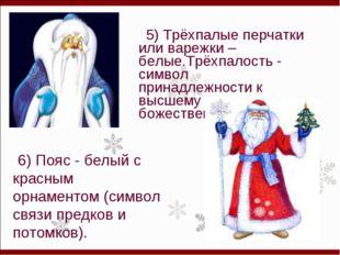 5) Трёхпалые перчатки или варежки – белые.Трёхпалость - символ принадлежност