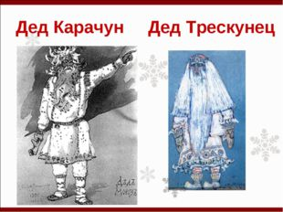 Дед Карачун Дед Трескунец
