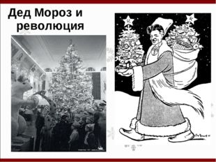 Дед Мороз и революция